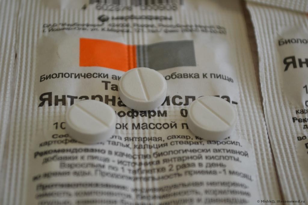 Пачка янтарной кислоты с таблетками