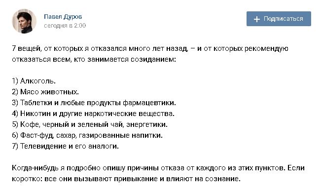 Дуров призвал отказаться от алкоголя, наркотиков и ТВ