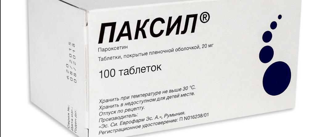 Антидепрессант Паксил
