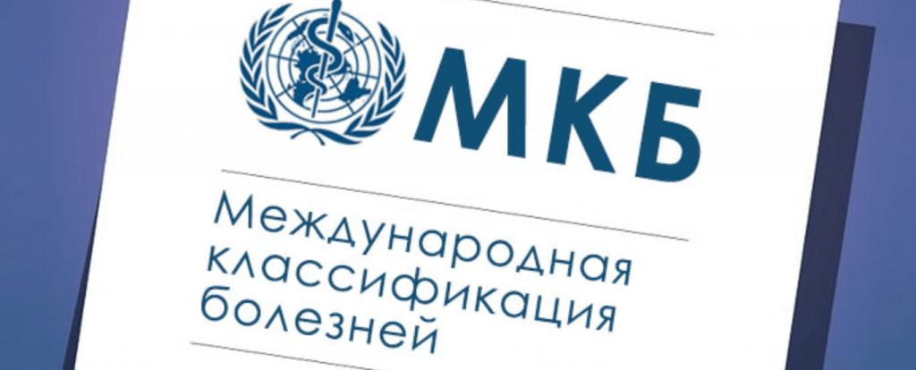 МКБ-10: Международная классификация болезней (алкоголизма) 10 пересмотра