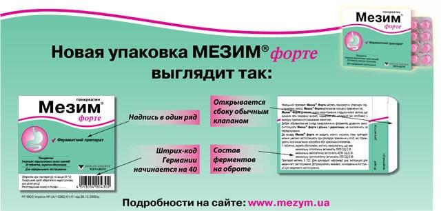Совместимость Мезим Форте с алкоголем