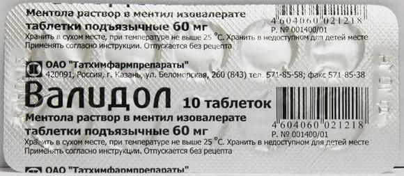 Валидол в форме таблеток