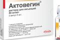 Раствор для инъекций Актовегин в ампулах